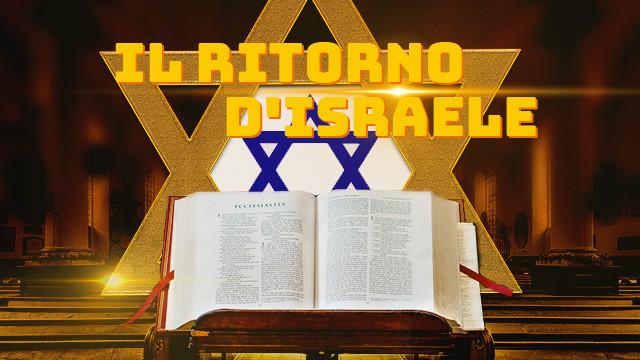 Profezie della Bibbia il ritorno d'Israele