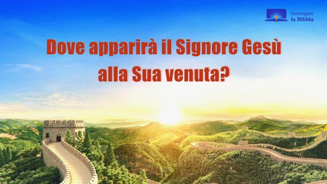 Dove apparirà il Signore Gesù alla Sua venuta?