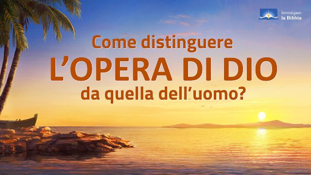 Come distinguere l'opera di Dio da quella dell'uomo?