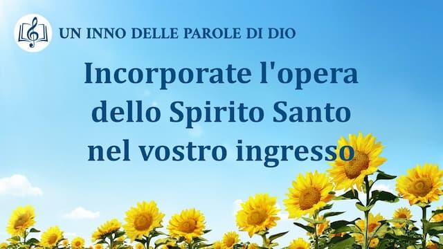 Incorporate l'opera dello Spirito Santo nel vostro ingresso